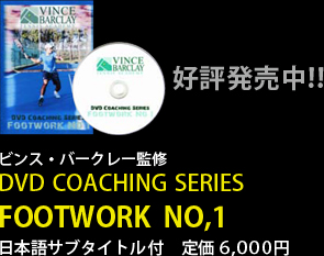ビンス・バークレー監修 DVD COACHING SERIES FOOTWORK  NO,1